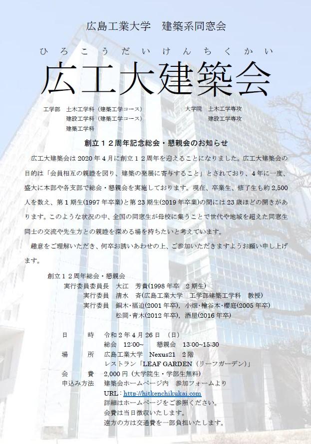創立12周年記念総会・懇親会パンプレット
